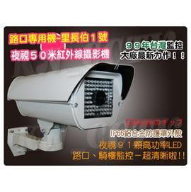 路口監控超清晰夜視50米~SONY夜視91燈紅外線攝影機~鋁合金防護罩 內建風扇~防水夜視