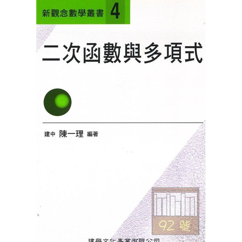 建興新觀念數學叢書~4二次函數與多項式