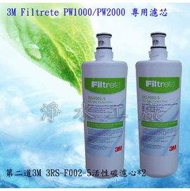 《2入裝》3M Filtrete PW1000/PW2000 極淨高效純水機第二道專用濾芯 3RS-F002-5《隔日配~免運費》《分期0利率》