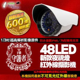 600TVL超高解析 48燈 夜視攝影機 鳥類看護 夜晚不可見光 高防水係數 監控攝影