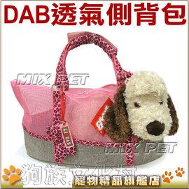 ~DAB~311D1 豹紋 S號~超搶眼防風兩用透氣側背包 4公斤以內寵物 ~請先選您要的