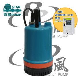 奇格 C~AO PUMP 海水 海水養殖幫浦 沉水幫浦 沉水馬達 抽水機 PR~120SE