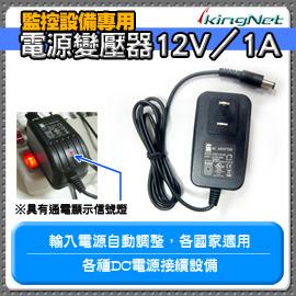 監視器 電源變壓器 1A DC12V安全斷電 100~240 50 60Hz 監控設備 攝