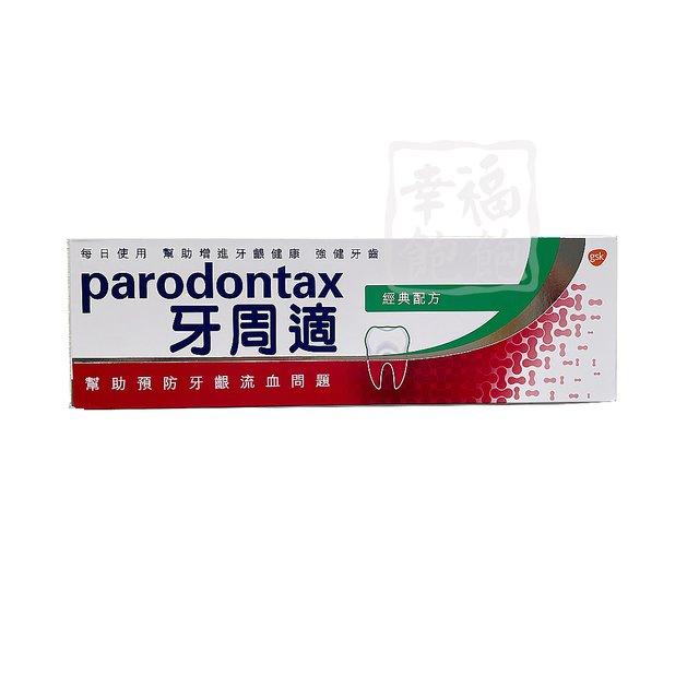 牙周適^(固齒定^)牙膏100g