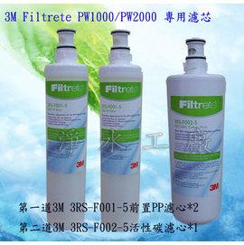 《3入裝》3M Filtrete PW1000/PW2000第一道3RS-F001-5*2 / 第二道3RS-F002-5*1《隔日配~免運費》《分期0利率》