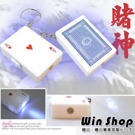 【winshop】A1249賭神 Kuso搞怪趣味/另類/撲克牌LED手電筒鑰匙圈 ~愛心、方塊、黑桃、梅花,多種款式