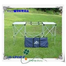大林小草~GO SPORT 92322 鋁行動廚房--爐架附雙鋁桌