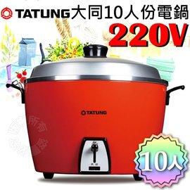 【 220V電壓!免運費】TATUNG 大同10人份電鍋 TAC-10L-SV2/10LS(R)