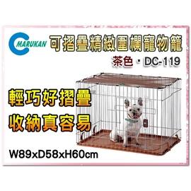 ~~~SNOW~Marukan 可摺疊圍欄寵物籠~茶色 DC~119 ^(81290747
