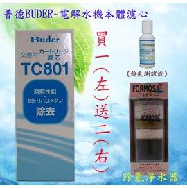 【淨水工廠】買一送三《免運費》《送餘氯測試液》《送沐浴器》普德電解水機濾芯/濾心TC-801/TC801