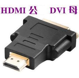 [鍍金材料]HDMI公轉DVI(24+1)母 轉接頭