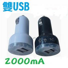 萬用2A車充 iphone5/4/4S ipad2/ipad3 htc/samsung/nokia/motorola/行車紀錄器/GPS  雙USB汽車用充電器/車充頭 (2A/2000mA)  [CII-00002]
