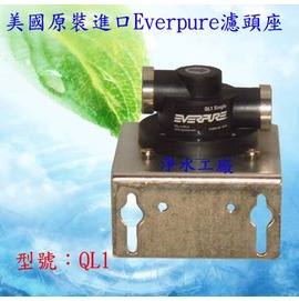 《免運費》Everpure原裝濾頭座QL-1/QL1適用濾芯如AC/H-300/OW4 PLUS/OW200L/BH/BH2/ES06/I2000/I20002/OCS
