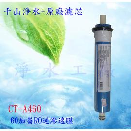 【淨水工廠】《免運費》千山淨水60加崙RO逆滲透膜濾心CT-A460/CTA460..Reverse Osmosis Element..舊型號CT-B4/CTB4/CT-B460/CTB460