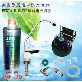 【淨水工廠】《免運費》《附濾心警示器》濱特爾公司貨Everpure濾心型號ADC..QL3-ADC/QL3ADC可考慮..含DIY動手族安裝零配件