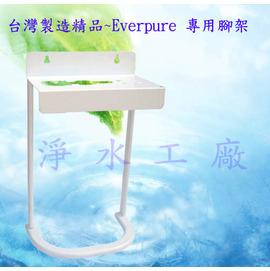 台灣製造3M EVERPURE 專用腳架~適用如S-54/S-104/S-100/S-104/H-100/H-104/AC/ADC/MC/MH/4C/4K/4DC/H300/BH/CFS-9812/CS-25