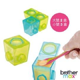 【本月限時7折起】英國【Brother Max】 副食品分裝盒-(大號2盒/小號3盒)