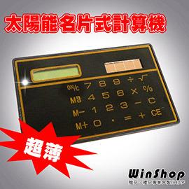 【winshop】A1260 復古超薄卡片型太陽能計算機/名片計算機口袋型計算器旅行隨身方便攜帶