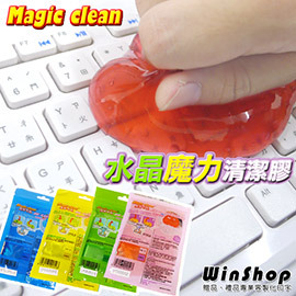【winshop】B1264 水晶版魔法清潔膠清潔凝膠/magic clean水晶膠廚房浴室電腦居家生活除去灰塵