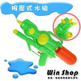 【Q禮品】B1268 按壓式水槍/海邊沙灘游泳池戲水玩具