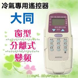 北極熊 大同液晶冷氣專用遙控器(含東芝.新禾.華菱) AI-D1 =免運費=