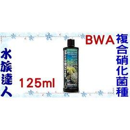 【水族達人】BWA《複合硝化菌種.125ml.W069》快速建立過濾系統 / 淡海水皆可用