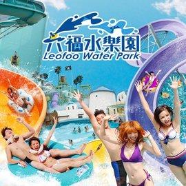 ► 冰凍滑道新竹六福村.水樂園 全票358元(12歲以上適用)