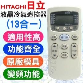 日立全系列冷氣遙控器 HI-ARC-13 =變頻功能,原廠模具=