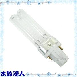 【水族達人】雅柏UP《2in1殺菌燈沉水過濾器專用燈管.5W》二合一殺菌燈沉水過濾器專用燈管
