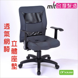 ~DFhouse~馬克斯3D坐墊小鋼護腰電腦椅~ 3D坐墊 人體工學椅 PU成型泡棉 辦公