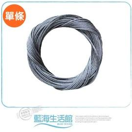 ~藍海 館~手搖曬衣架 鋼索~台製#304不�袗� 鋼索 鋼絲繩  8米長  單條入