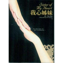 書舍IN NET: 書籍~我心姊妹~野人出版|ISBN: 9789866807534|奇塔