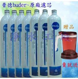 【淨水工廠】《7支裝》《免運費》《送魔力壺》DCHC普德BUDER拋棄式濾心一年份RO-101*4/RO1202*2/RO1301*1
