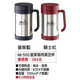 皇家御用真空杯~500cc  ^(MI~500~115^)