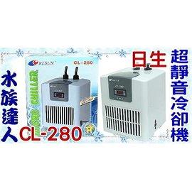 【水族達人】日生RESUN《超靜音冷卻機CL-280》冷水機!低價促銷!