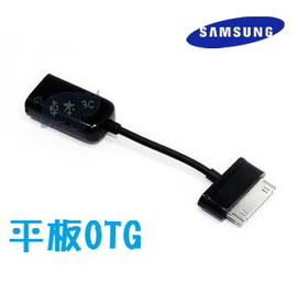 [OTG]Samsung/三星 平板OTG線USB   轉接器/轉接線/OTG線 (黑/白) [AUO-01-00008]
