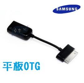 [OTG]Samsung/三星 平板OTG線USB   轉接器/轉接線/OTG線 (黑/白) [AIM-00006]