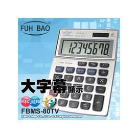 FUH BAO_國隆 國家考試指定 計算機 品牌_FBMS~80TV考選部指定 ^(FB~