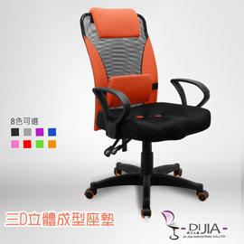 ~DIJIA~ 繽紛3D立體透氣辦公椅 電腦椅^(七色 ^)