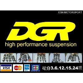億盛國際~DGR高低軟硬可調避震器 SUBARU FORESTER SF  SG  2.0