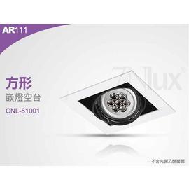 AR111嵌燈白色方形崁燈CNL~51001方形單燈 奇恩舖子~燈泡前置換~可裝LED節能