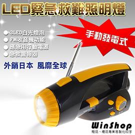 【Q禮品】A1279手動自動發電式3LED緊急救難照明燈/手電筒/廣播調頻收音機行動電源警報器