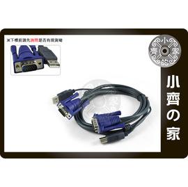 小齊的家 電腦1.5M 1.5米 KVM切換器  滑鼠 鍵盤 USB連接線 傳輸線 螢幕線