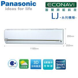 超級商店……Panasonic國際牌 變頻冷暖 旗艦型 CS~J20A2 CU~J20HA