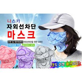 (特賣)韓國超夯 立體抗UV防曬面罩~護臉+護頸!防紫外線 雙層曲線透氣!大面積防曬! ◇/防塵護頸口罩