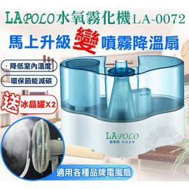 【適用所有品牌電風扇~電扇升級變噴霧扇降溫機】LAPOLO水氧霧化機_粗管LA-0072