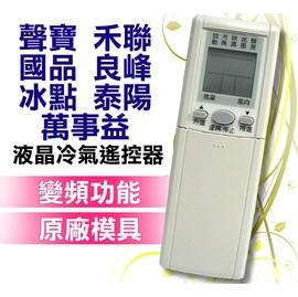 聲寶/禾聯/萬士益/良峰/國品/冰點/泰陽 液晶冷氣遙控器 SA-ARC-26