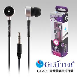~宇堂 篆楷 GLITTER~高音質氣密式耳機 GT~185 入耳式 耳塞式 內耳式 耳栓