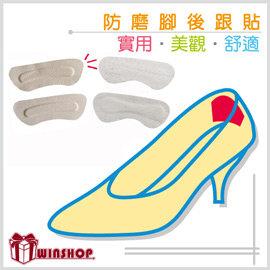 【winshop】A1248 防磨腳不織布腳後跟貼/足下護跟護墊胖胖貼足跟貼腳跟貼