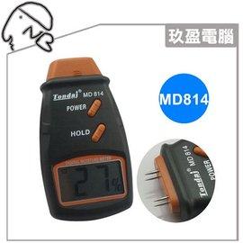 【玖盈-測量儀器】木材水分測試儀 MD814 電子式 測試儀 水份計 水份儀 木材 水份測試 測試計 低電壓提示 測量範圍 5%~40% 免運費
